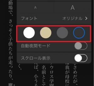 背景の色を選択する