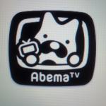 スマホで見れる無料放送「AbemaTV」
