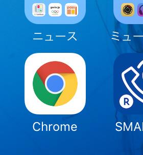 Google Chrome/ページ上の単語を簡単に辞書検索!【iPhone】