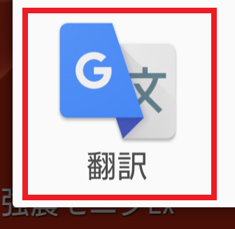 【Android】Google翻訳で辞書・翻訳・ブラウザ 簡単検索!