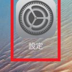 iCloudのセキュリティを高める2ファクタ認証の設定方法,やり方/iPhone