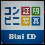 コンビニで証明写真が印刷できるアプリ「Bizi ID – コンビニ証明写真」