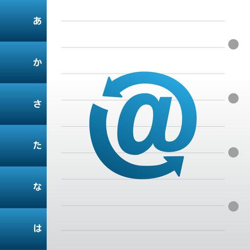 【iPhone入門】ガラケーとも簡単に連絡先を交換できるアプリ「アドレス交換」/アイフォン