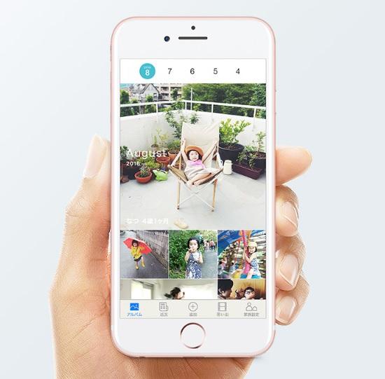 【お父さんお母さん必見】子供の成長を共有できるアプリ「みてね」