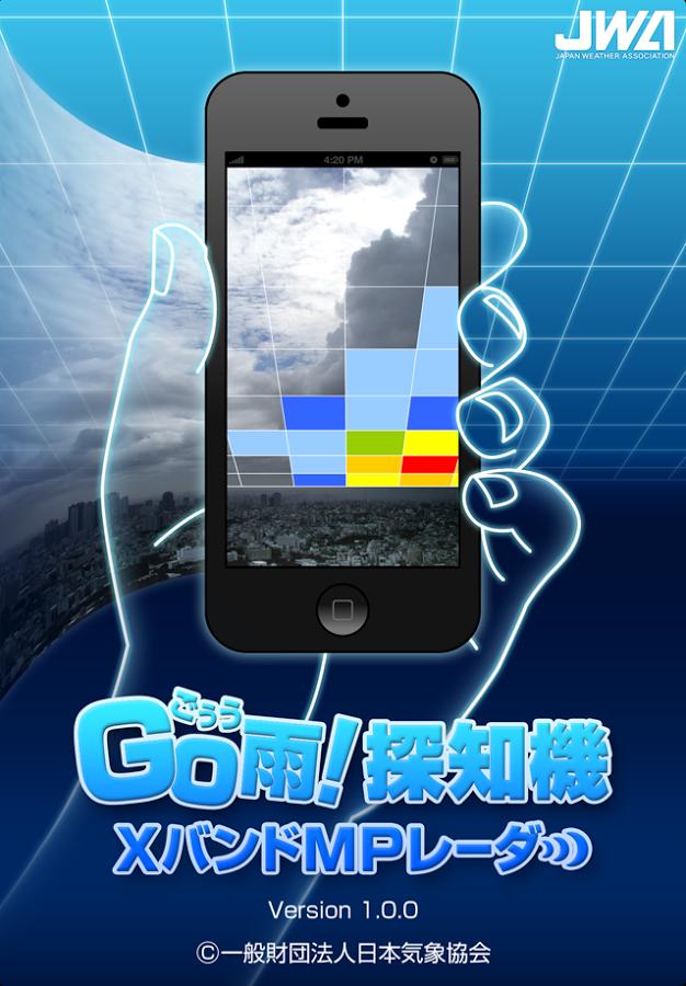 【便利アプリ】スマホをかざすだけで気象・雨雲をチェック! アプリ「Go雨! 探知機」