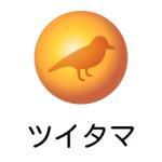 Android Twitterアプリ『ツイタマ』複数アカウント切り替えが便利!