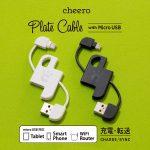 緊急時にも安心!キーホルダーのようなmicroUSBケーブル『cheero Plate Cable』