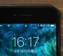 【iPhone】バッテリー消費が早い時は、Spotlight検索と位置情報サービスに注目!
