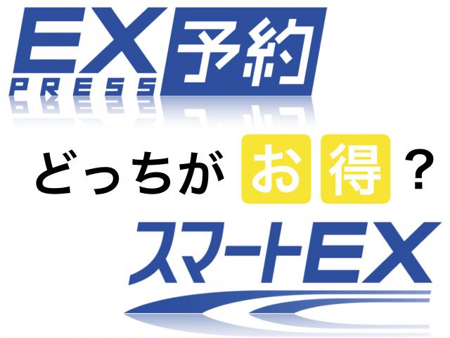 【知らないと損する?】おすすめ新幹線予約アプリ | 使い方もCheck!