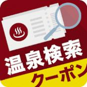 旅行前に入れておきたい無料アプリ2選~国内編~