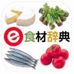 食欲の秋がやって来る!おすすめアプリ『e食材辞典(Android・iOS対応)』をご紹介!