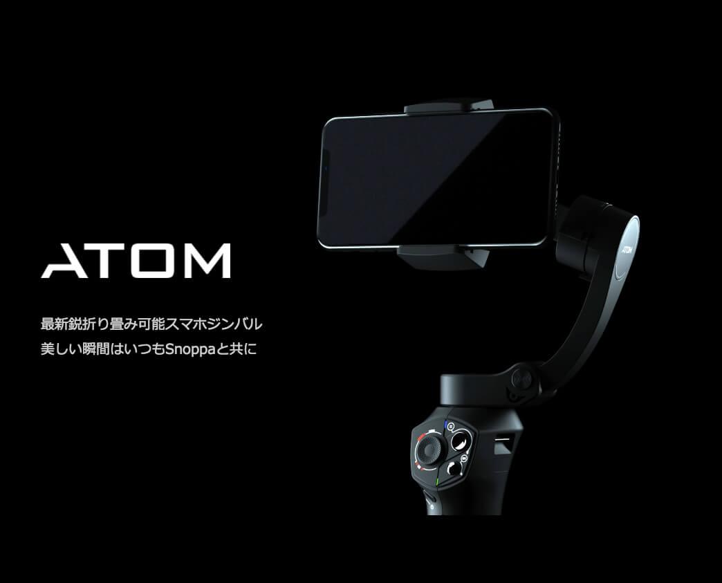 【レビュー】折りたたみ可能スマホジンバル『ATOM(アトム)』をご紹介!GoProカメラにも対応!
