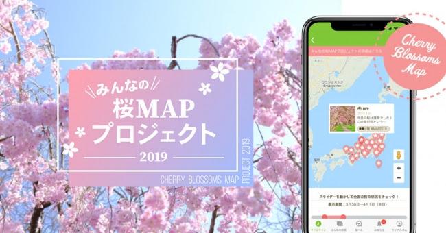桜の開花状況がリアルタイムでわかる!【GreenSnap】みんなの桜MAPプロジェクト2019