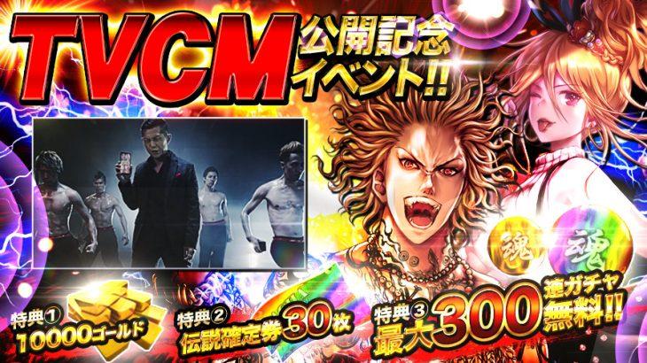 的場浩司が初ケンカダンス!喧嘩道アプリ最新テレビCM完成