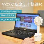 USB扇風機 『ハンディにもなる首振り機能付き「卓上スイングファン」』を発売開始