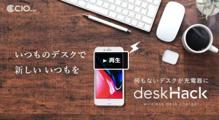 机をワイヤレス充電器に変えるdeskHackの試作モデルが期間限定で展示開始