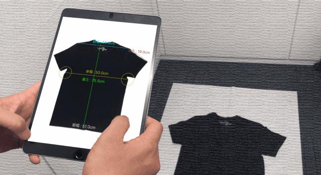 日本初!『服の採寸』専用アプリを開発(置いて、撮るだけ!スマホで瞬時に服のサイズを計測)